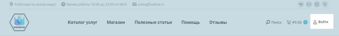 Как сделать заказ на Hvalina.Ru